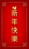 Kinesisk lodlinje för nytt år för tupp Royaltyfri Foto