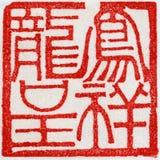 kinesisk lycklig lycklig förbindelse som säger skyddsremsan Arkivfoto