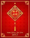 Kinesisk lyktaprydnad för nytt år vektor illustrationer