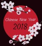 Kinesisk mall 2018 för nytt år härlig filialillustrationsakura vektor också vektor för coreldrawillustration royaltyfri illustrationer