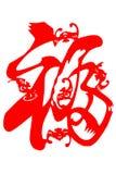Kinesisk papper-snitt fu Royaltyfri Bild