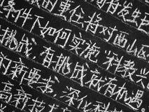 kinesisk skrift Royaltyfri Bild