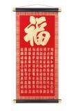 Kinesisk snirkel arkivbild