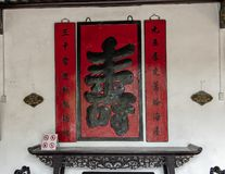 Kinesisk symbollättnad, Cantonese aula i Hoi An arkivfoton