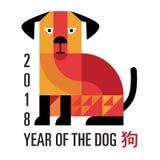 Kinesisk zodiak för nytt år - hund Stock Illustrationer