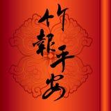Kinesiska bra lyckasymboler stock illustrationer