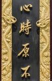 Kinesiska forntida byggnader - träsniden rimmat verspar Fotografering för Bildbyråer