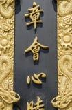 Kinesiska forntida byggnader - träsniden rimmat verspar Royaltyfria Bilder