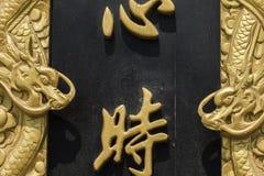 Kinesiska forntida byggnader - träsniden rimmat verspar Arkivbild