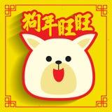 2018 kinesiska hälsningkort för nytt år Illustration av hunden & valpen & x28; överskrift: Den bra lyckan av året av dog&en x29; Arkivbilder