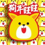 2018 kinesiska hälsningkort för nytt år Illustration av hunden & valpen & x28; överskrift: Den bra lyckan av året av dog&en x29; Arkivfoto