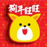 2018 kinesiska hälsningkort för nytt år Illustration av hunden & valpen & x28; överskrift: Den bra lyckan av året av dog&en x29; Arkivfoton