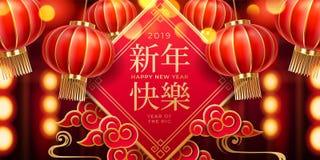 2019 kinesiska hälsningkort för nytt år med lyktor stock illustrationer