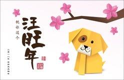 2018 kinesiska hälsningkort för nytt år med origamihunden Arkivfoto