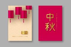 Kinesiska mitt- höstaffischer Realistiska rosa lyktor 3d och traditionell beige modell Kinesisk guld- kalligrafi Arkivbild
