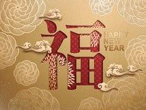 2017 kinesiska nya år stock illustrationer