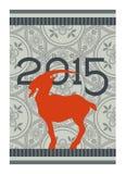 2015 kinesiska nya år av geten Royaltyfri Illustrationer