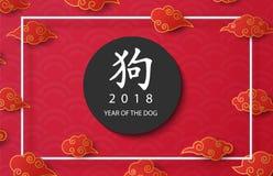 2018 kinesiska nya år År av hunden Lyckligt nytt år - kinesisk översättning Rött och rosa Pappers- konstblommor, prydnad Arkivbilder