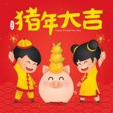 2019 kinesiska nya år år av svinvektorillustrationen översättning: Lovande år av svinet stock illustrationer