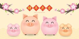 2019 kinesiska nya år år av svinvektorn med den lyckliga piggy familjen med blomningträdet översättning: Lovande år av svinet vektor illustrationer