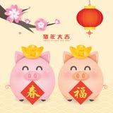 2019 kinesiska nya år år av svinvektorn med 2 gulliga piggy med det guldtacka-, rimmat verspar-, lykta- och blomningträdet vektor illustrationer