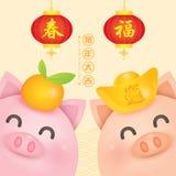 2019 kinesiska nya år, år av svinvektorn med 2 gulliga piggy med guldtackor, tangerin och lykta royaltyfri illustrationer