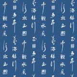 kinesiska seamless ord för bakgrund Royaltyfri Foto