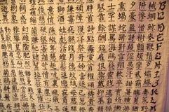 kinesiska symboler Royaltyfri Fotografi