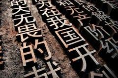 Kinesiska tecken Fotografering för Bildbyråer