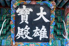 Kinesiska tecken i den Haedong Yonggungsa templet, Busan arkivfoton