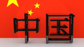 Kinesiska tecken som betyder KINA Royaltyfri Fotografi