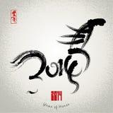 2014: Kinesiskt år för vektor av hästen, asiatiskt mån- år Arkivfoton