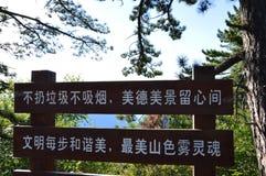 Kinesiskt berg med träd Royaltyfri Fotografi
