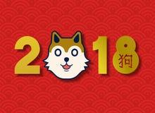 Kinesiskt för guldshiba för nytt år kort 2018 för hund för inu Royaltyfria Foton