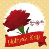 Kinesiskt gåvakort för mors dag med den röda nejlikablomman, vektorillustration royaltyfri illustrationer