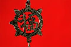 kinesiskt gott lyckasymbol för klocka royaltyfria foton