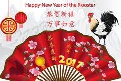 Kinesiskt hälsningkort för affär för tryck Arkivbilder