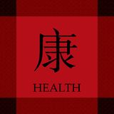 kinesiskt hälsolivslängdsymbol Arkivfoto