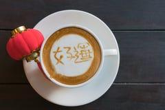Kinesiskt kaffe för nytt år Arkivfoto