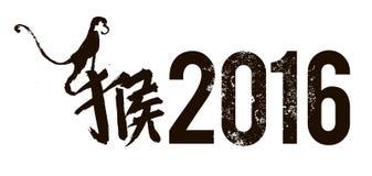 Kinesiskt kalligrafiår av apan Fotografering för Bildbyråer
