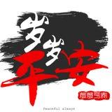 Kinesiskt kalligrafiord av fridsamt alltid stock illustrationer