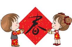 kinesiskt lyckligt nytt år Arkivbilder