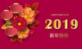 kinesiskt lyckligt nytt år Baner affisch, hälsningkort Fan moln, lykta, Sakura Japan kinesiska beståndsdelar Vektorillustrati royaltyfri illustrationer