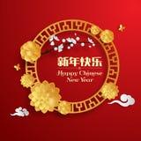 kinesiskt lyckligt nytt år E royaltyfri illustrationer
