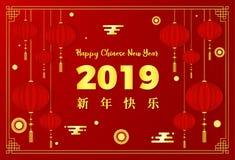kinesiskt lyckligt nytt år 2019 nya år Guld- blommor, moln och asiatiska beståndsdelar på röd bakgrund royaltyfri illustrationer