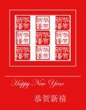 kinesiskt lyckligt nytt skyddsremsaår Royaltyfri Illustrationer