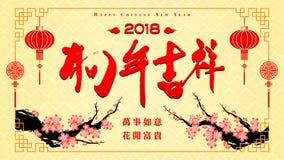 Kinesiskt nytt år året av hunden Arkivbilder