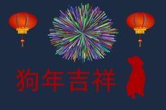 Kinesiskt nytt år - året av Jord-hunden stock illustrationer