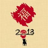 Kinesiskt nytt år 2018 Översättningshieroglyf: Felicity vektor Royaltyfri Bild