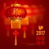 kinesiskt nytt år Royaltyfri Bild
